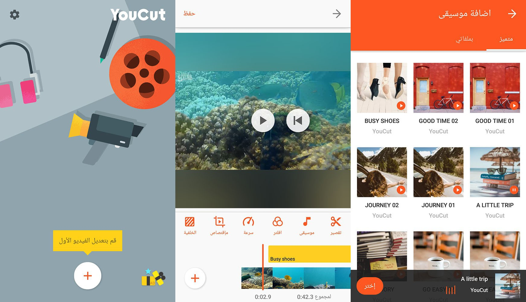 YouCut - Learn How To Download